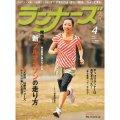 「月刊ランナーズ」2010年4月号
